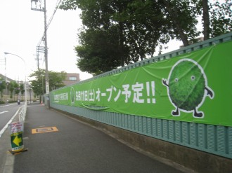SUUMO住宅展示場武蔵小杉の横断幕