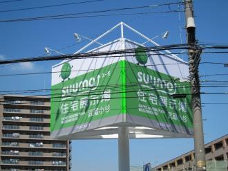 SUUMO住宅展示場武蔵小杉の看板