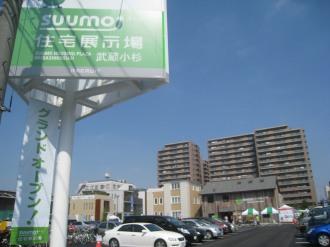 「SUUMO武蔵小杉住宅展示場」