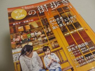 SUUMO武蔵小杉住宅展示場発行「ママとKidsの街歩き」