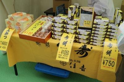 「住吉」の久寿餅