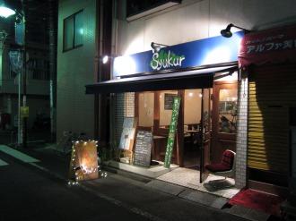 アジアン酒家シュクル(Syukur) 新丸子店