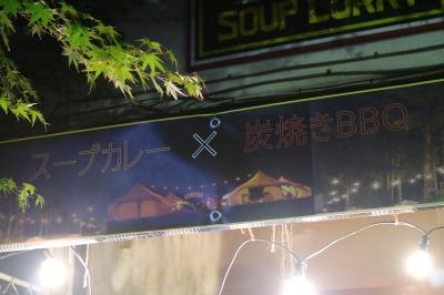 「スープカレー&炭焼きBBQ」