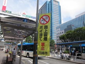 「路上喫煙・ポイ捨て禁止」ののぼり