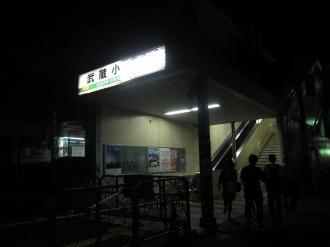 JR武蔵小杉駅の壊れた看板