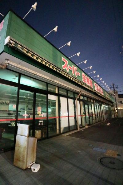 スーパー生鮮館TAIGA川崎中原店