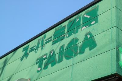 スーパー生鮮館TAIGA川崎中原店の跡地