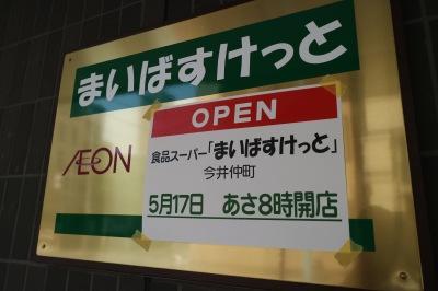 まいばすけっと今井仲町店