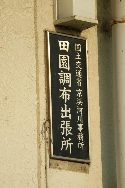 京浜河川事務所の表札