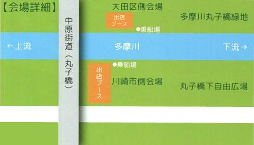 「第3回 丸子の渡し祭り」マップ