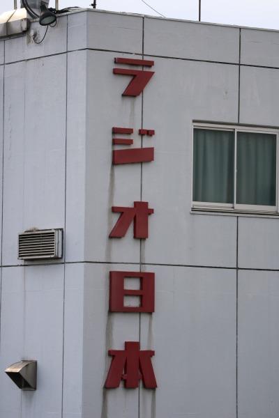 「ラジオ日本」のロゴ