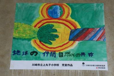 上丸子小学校児童作品