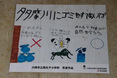西丸子小学校児童作品