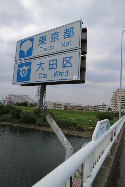 川崎市と大田区の境界