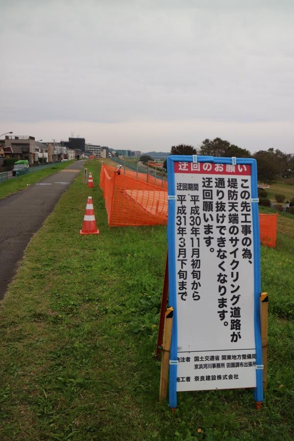 多摩川堤防の整備工事のお知らせ