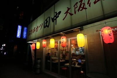 串カツ田中 武蔵小杉店