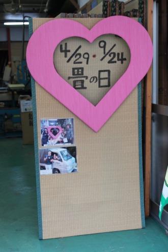 野上畳店の「ハート型の畳」