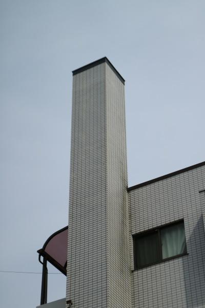 短縮後の煙突