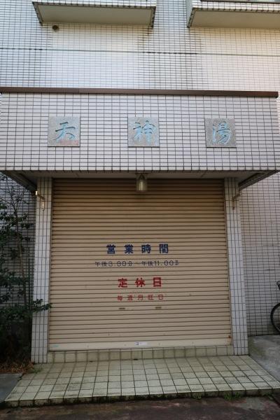 廃業後の天神湯の入口