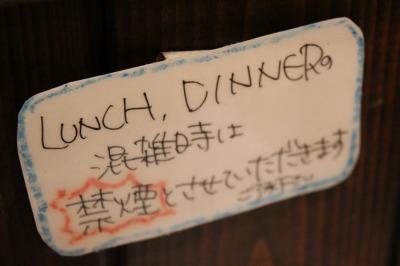 ランチ、ディナーの混雑時は禁煙