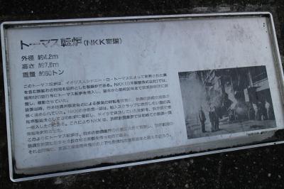 「トーマス転炉」稼働当時の記録