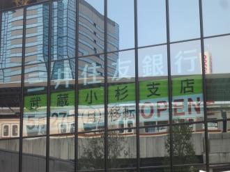 「三井住友銀行武蔵小杉支店」の5月27日(月)オープン告知