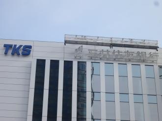 建物上部の「TKS」「三井住友銀行」