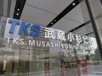 「TKS武蔵小杉ビル」のロゴ