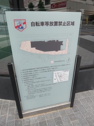 自転車等放置禁止の表示