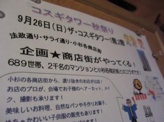 「コスタまつり2010秋」の案内