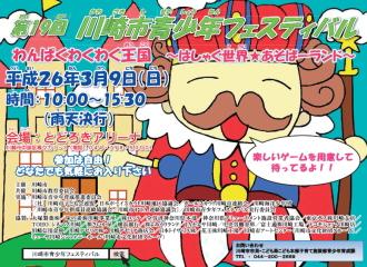 第19回川崎市青少年フェスティバル