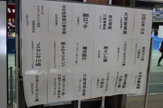 「川崎市青少年フェスティバル」のスポンサー(一部)