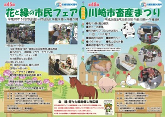■「花と緑の市民フェア」「川崎市畜産まつり」ポスター