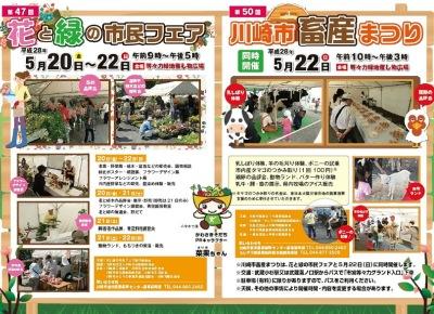 「花と緑の市民フェア」「川崎市畜産まつり」ポスター