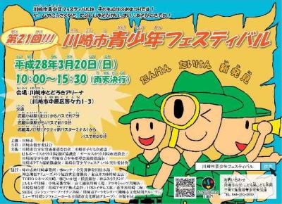 第21回川崎市青少年フェスティバル