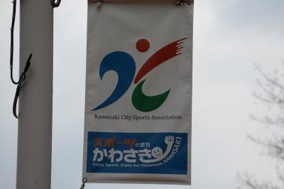 「スポーツのまち・かわさき」のマーク