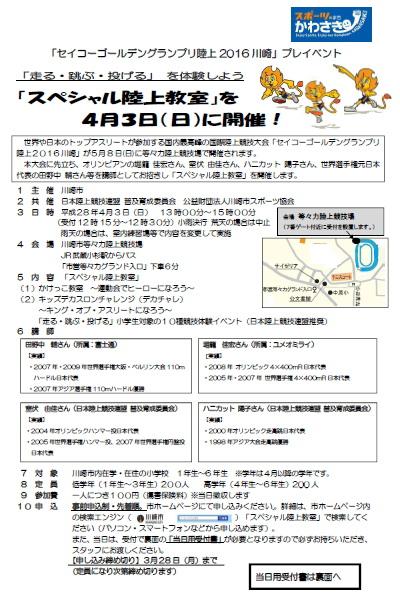 セイコーゴールデングランプリ陸上2016川崎 スペシャル陸上教室のチラシ