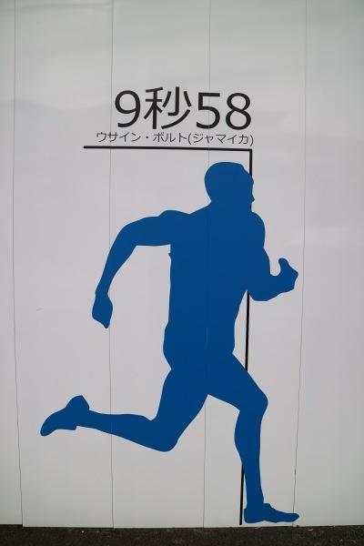 100m走世界記録