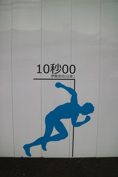 100m走日本記録