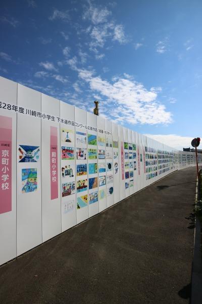 「平成28年度川崎市小学生下水道作品コンクール」の作品展示