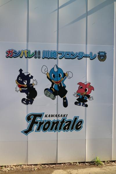 「ガンバレ!!川崎フロンターレ」