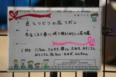 「緑化推進リーダー育成講座」による花壇