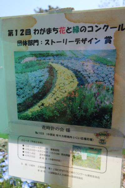 「わがまち花と緑のコンクール」受賞