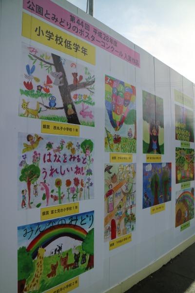 「第44回 平成28年度 公園とみどりのポスターコンクール入賞作品」