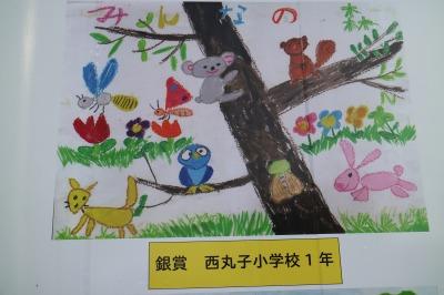銀賞 中丸子小学校1年