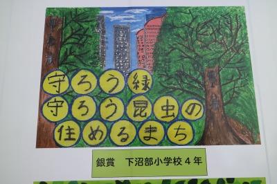 銀賞 下沼部小学校4年