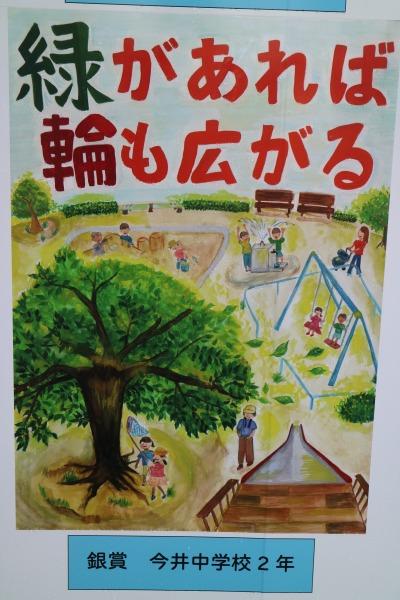 銀賞 今井中学校2年