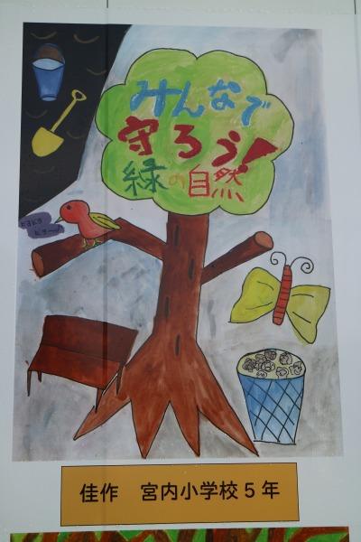 佳作 宮内小学校5年