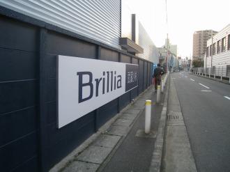 モデルルーム前の塗装された塀