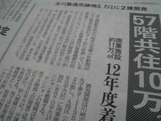 建設通信新聞の記事